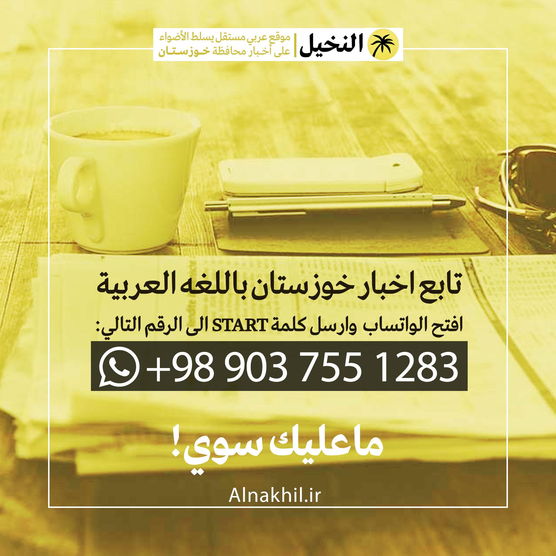 اخبار خوزستان
