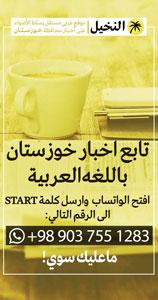 لمتابعة کافة اخبار خوزستان واهم الحوادث في العالم ارسل كلمة START الى الرقم التالي:  +989037551283
