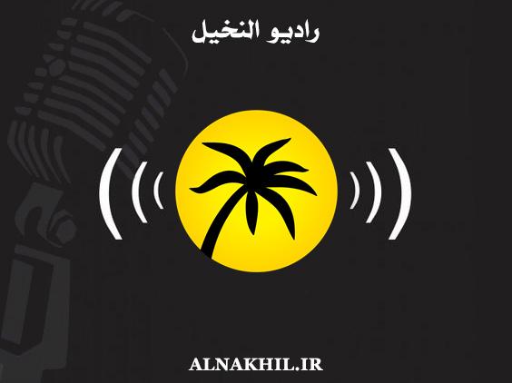 راديو النخيل