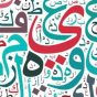 من روائع اللغة العربية ٢