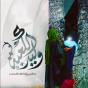 أسماء وألقاب الإمام علي بن ابیطالب علیه السلام