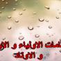 اللّه سبحانه واهب السببية وسالبها