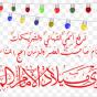 روایت السيّدة حكيمة من مولد الإمام الحجة المنتظر عجل الله تعالی فرجه الشریف