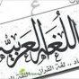 خصائص لغة العرب لابد لکل عربي أن یتعرف علیها
