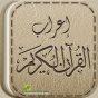 إعراب آية من القرآن الكريم