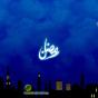 ضمان الجنة للصائم في شهر رمضان