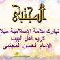 ولادت کریم أهل البیت، الإمام الحسن المجتبی علیه السلام