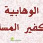اقوال و فتاوی علماء المسلمین بعدم جواز تکفیر المسلمین(2)