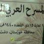 إستمرار فعالیات مهرجان المسرح العربي في سوسنکرد