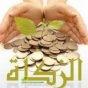 جمع اکثر من 137 مليار ريال کزكاة في خوزستان