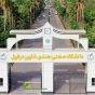 جامعة جندي شابور في دزفول تدخل عالم تكنولوجيا الشحن اللاسلكي