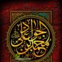 کیف یکون محمد ابن علي الجواد إمام وهو صبي؟